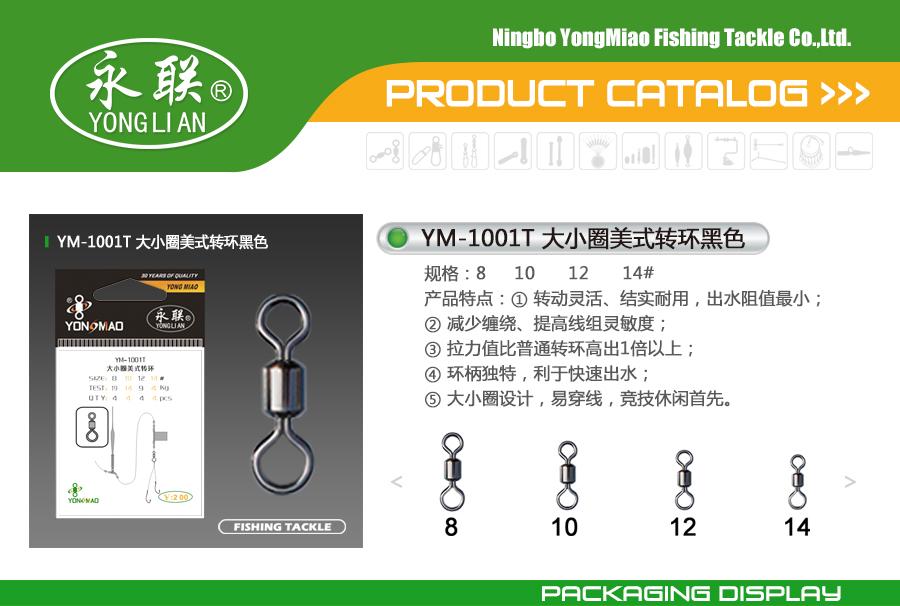 YM-1001T-大小圈美式转环(金色/黑色)