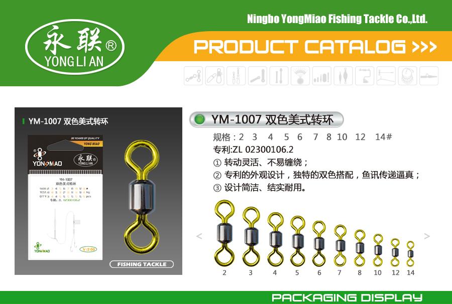 YM-1007-双色美式转环