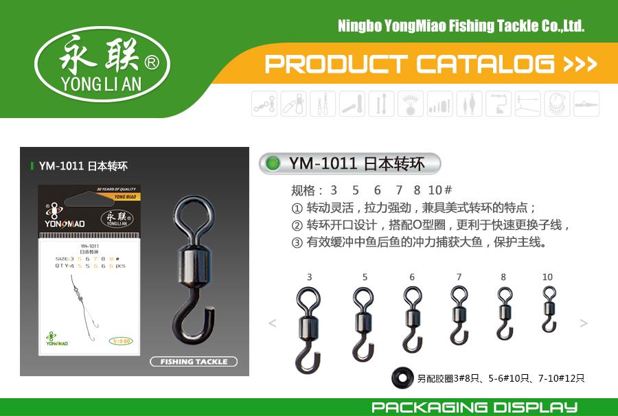 YM-1011-日本转环
