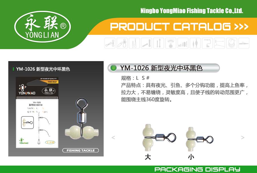 YM-1026 新型夜光中环黑色