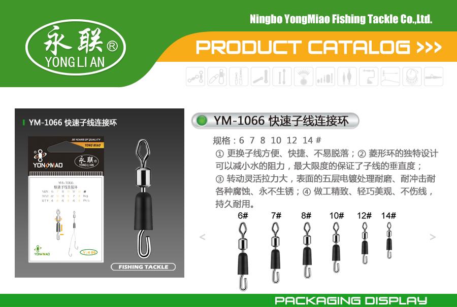 YM-1066-快速子线连接环