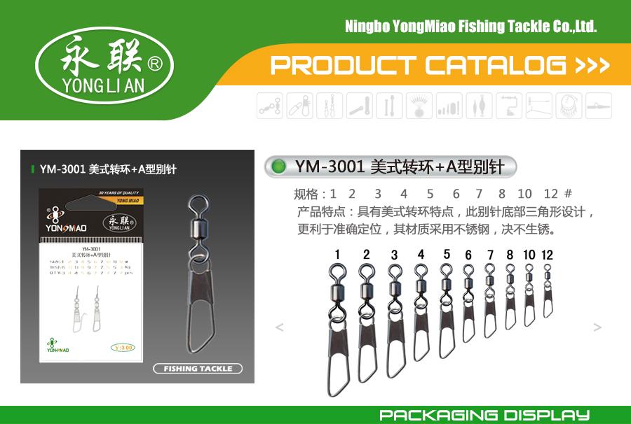 YM-3001 美式转环+A型别针