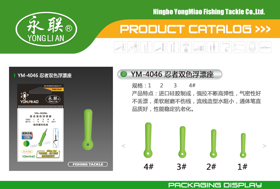 YM-4046-忍者双色浮漂座