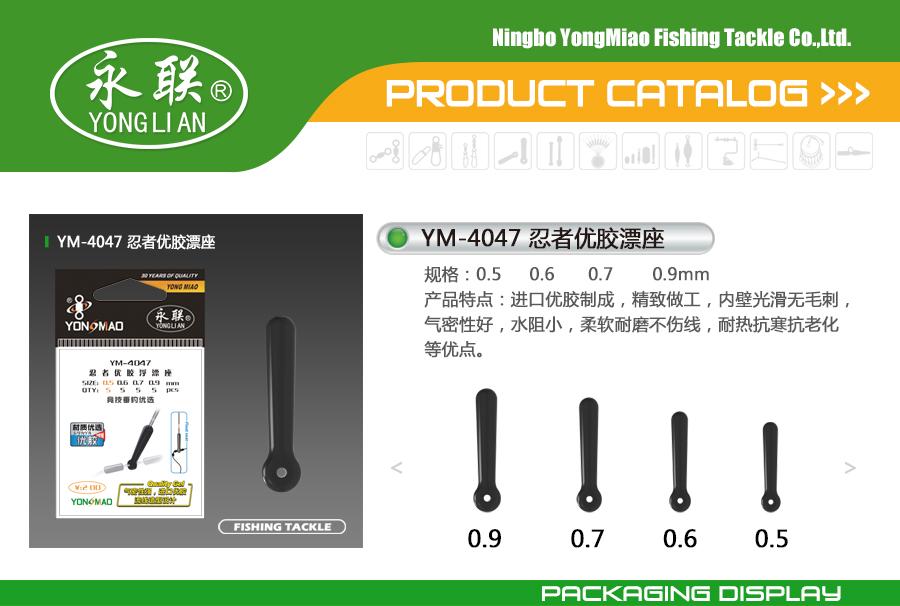 YM-4047-忍者优胶漂座