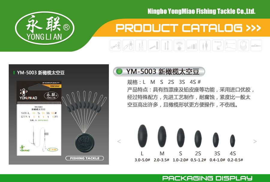 YM-5003-新橄榄太空豆