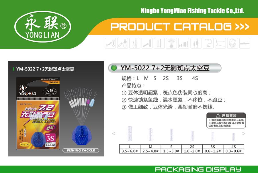 YM-5022-7+2 无影斑点太空豆