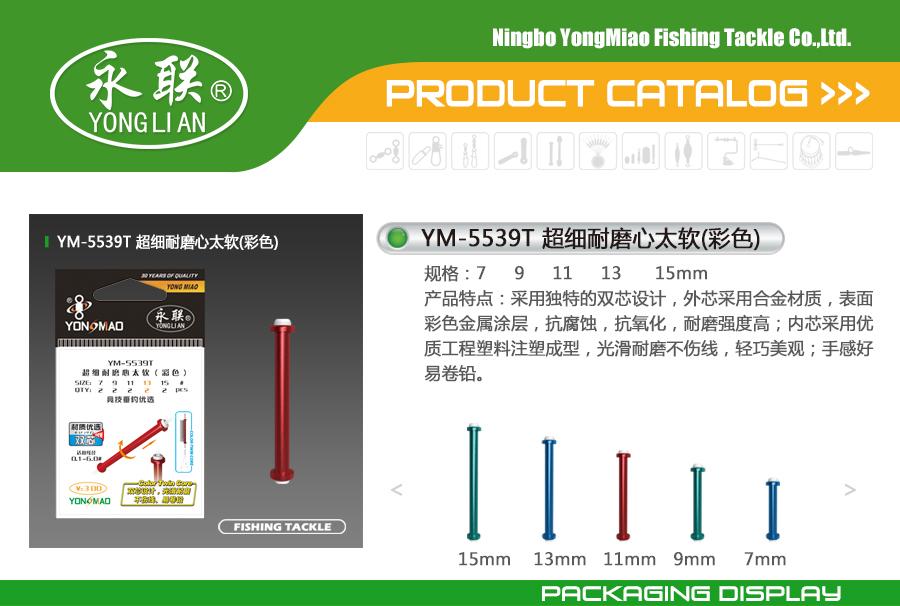 YM-5539T-超细耐磨心太软(彩色)
