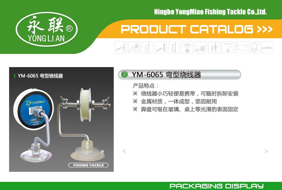 YM-6065 弯型绕线器