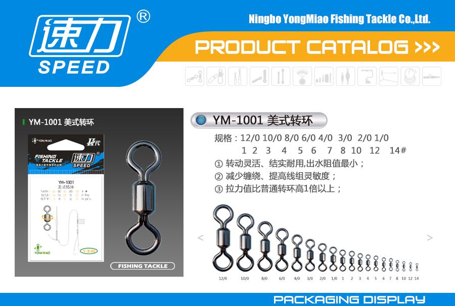YM-1001- 美式转环