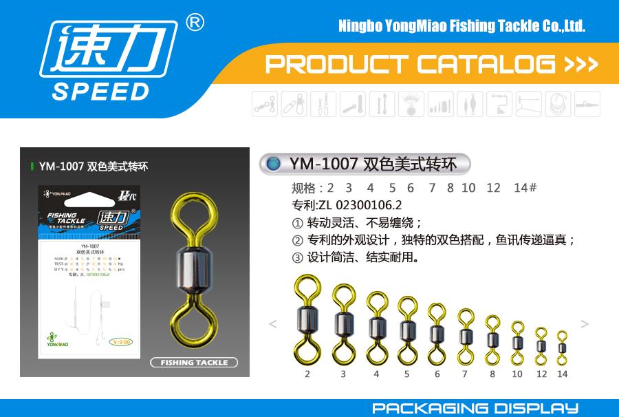 YM-1007- 双色美式转环