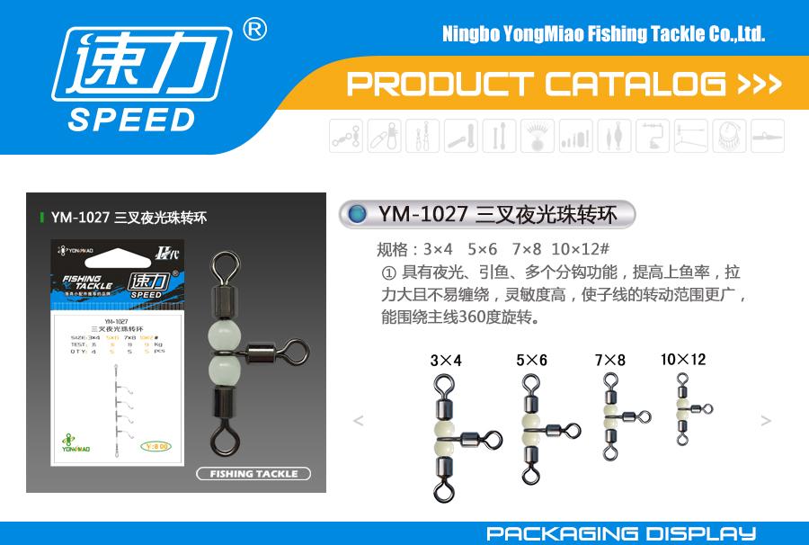 YM-1027-三叉夜光珠转环