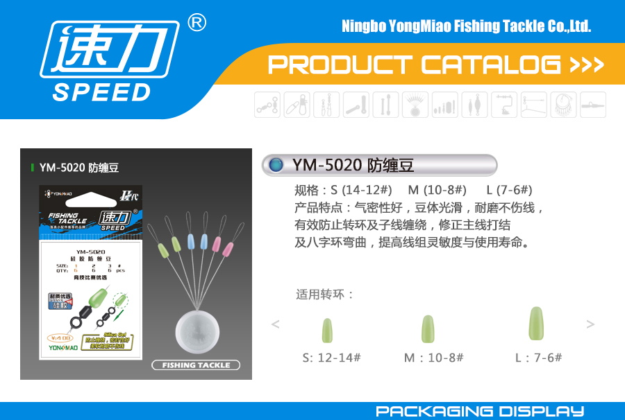 YM-5020-硅胶防缠豆