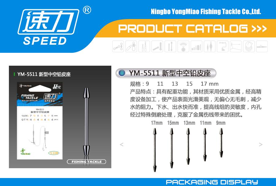 YM-5511-新型中空铅皮座