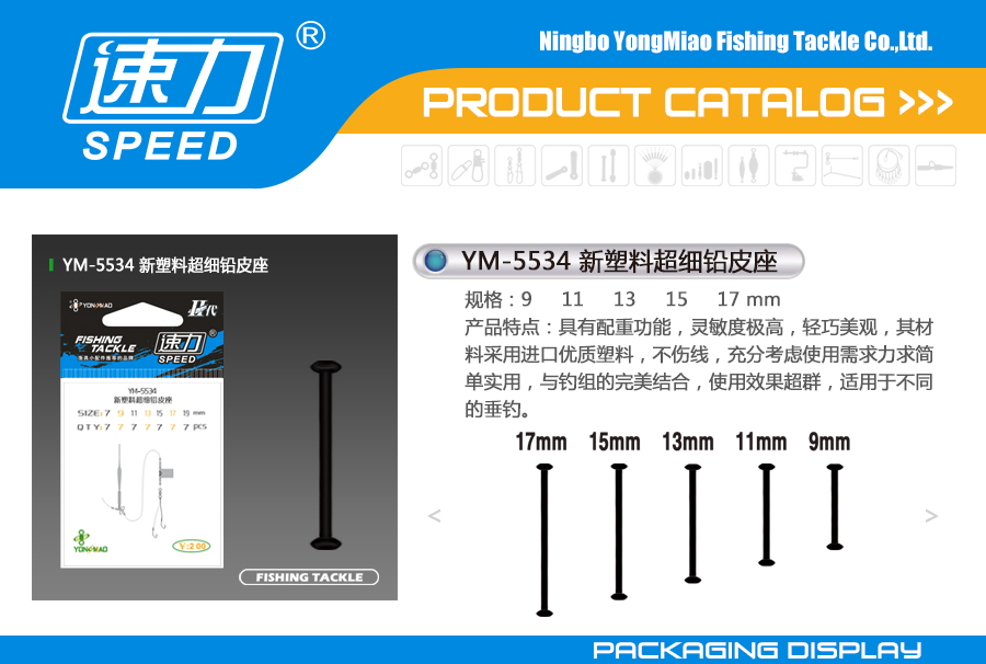 YM-5534-新塑料超细铅皮座