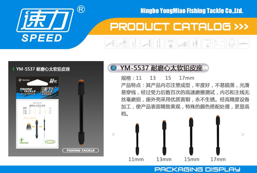YM-5537 耐磨心太软铅皮座