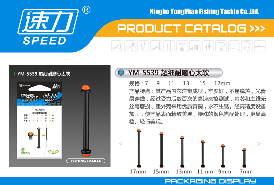 YM-5539-超细耐磨心太软