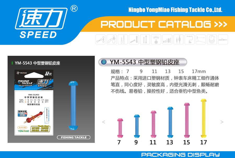 YM-5543-中型塑钢铅皮座