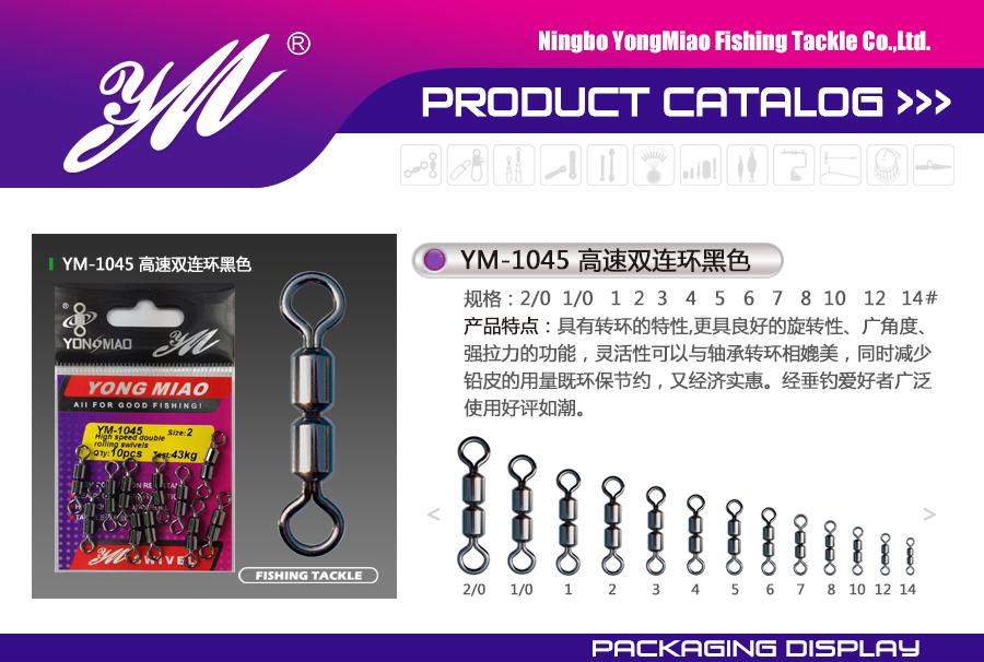 YM-1045-高速双连环黑色